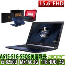 ACER Aspire A615-51G-55QG 美國隊長(i5-8250U/MX150-2GB/4G/1TB/FHD/W10)