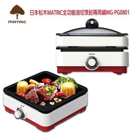 福利品【松木MATRIC】油切烹飪兩用鍋MG-PG0801
