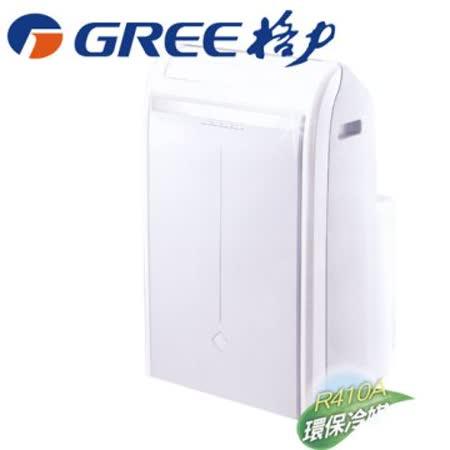 【格力 GREE】3-5坪 8000BTU 移動式冷氣空調 GPC-09AE