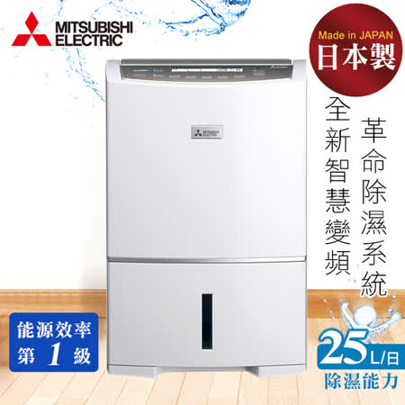 【三菱MITSUBISHI】日本原装25L 变频清净除湿机 MJ-EV250HM