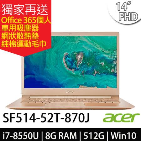 Acer SF514-52T-870J 14吋FHD/i7-8550U/512GB SSD 金色 輕薄筆電-加碼送Office 365個人版+14吋AC立扇(鑑賞期後貨)