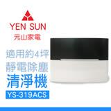 【元山】靜電除塵空氣清淨機 YS-319ACS