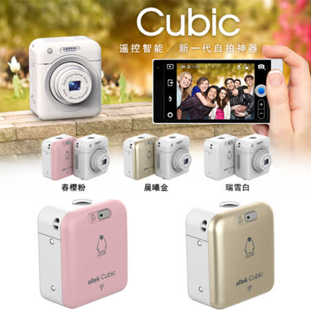 Altek Cubic 無線智能迷你相機 (C01-CN)