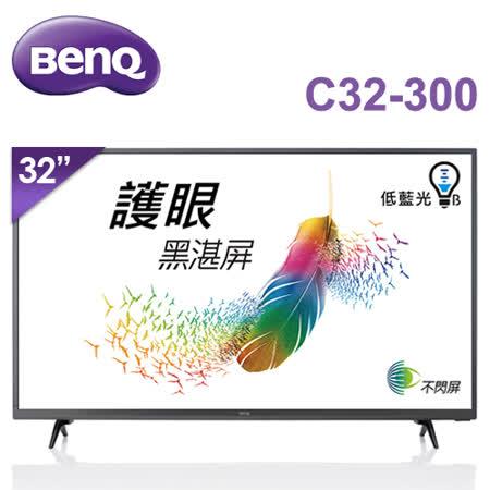 ★BenQ 32吋LED液晶顯示器+視訊盒C32-300 送HDMI線