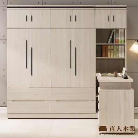 日本直人木业-COCO简约220CM被橱高衣柜加调整书桌