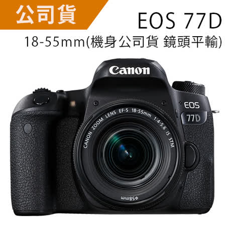 Canon EOS 77D+18-55mm STM(機身公司貨 鏡頭平輸)-送64G卡+電池座充組+保護鏡+HDMI+遙控器+吹球清潔組+減壓背帶+快門線+熱靴蓋水平儀+專用相機包