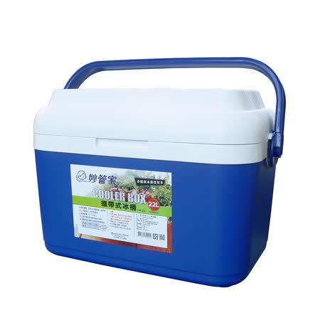 【妙管家】携带式冰桶/冷藏箱 22公升 HK-22L