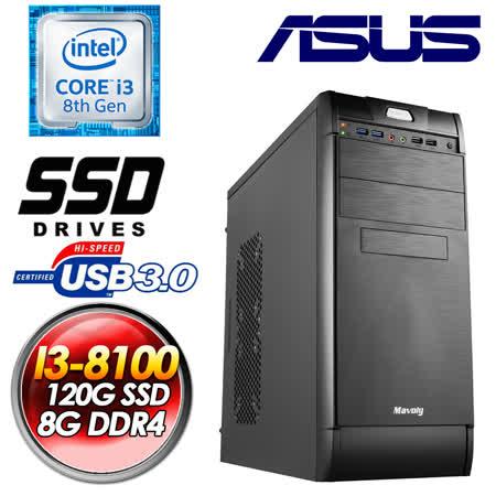华硕B360平台【旭日】 INTEL I3-8100四核心 120GSSD 8G DDR4 450W POW 第八代 I5 效能影音娱乐主机