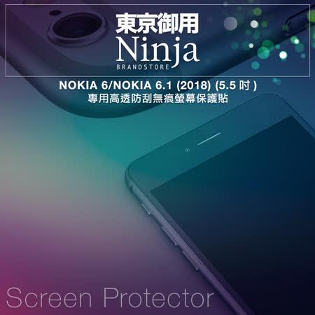 【东京御用Ninja】NOKIA 6/NOKIA 6.1 (2018版)(5.5吋)专用高透防刮无痕萤幕保护贴