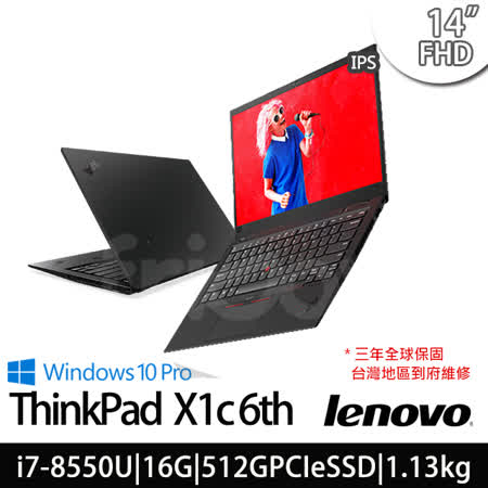 Lenovo 聯想 ThinkPad X1c 6TH 14吋/i7-8550U四核/16G/512G SSD/W10Pro商務輕薄筆電(20KHA00NTW)