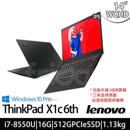Lenovo 聯想 ThinkPad X1c 6TH 14吋WQHD/i7-8550U四核/16G/512G SSD/W10Pro商務輕薄筆電(20KH004DTW)