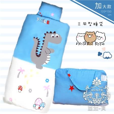 AGAPE亞加‧貝《恐龍樂園》★100%精梳棉★鋪棉三用型兒童睡袋