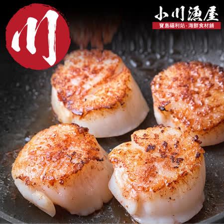 【小川渔屋】大西洋野生北海大干贝1包(净重400g+-10%/包/6~7颗)