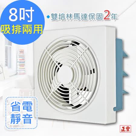 【正豐】8吋百葉吸排扇/通風扇/排風扇/窗扇 (GF-8A)風強且安靜