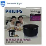 ◆PHILIPS◆飛利浦 智慧萬用鍋專用內鍋 HD2775適用~HD2105,HD2133,HD2175,HD2179