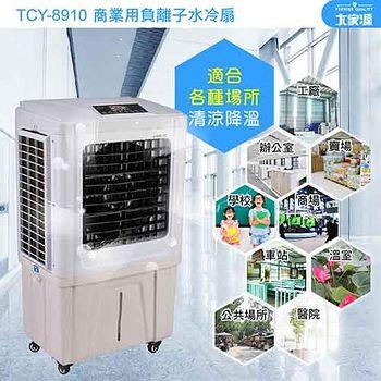 大家源 商業用負離子遙控水冷扇60L TCY-8910