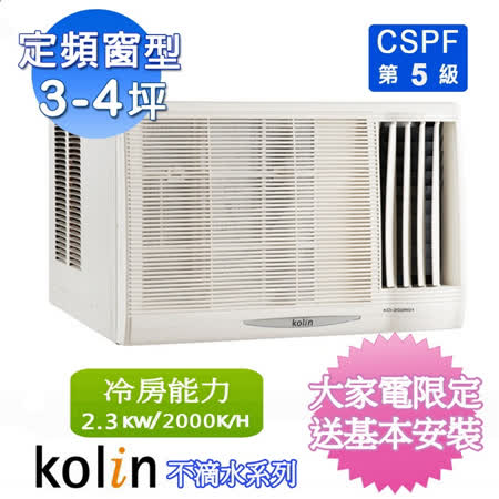 Kolin歌林 3-4坪不滴水右吹窗型冷氣 KD-232R06~含基本安裝+舊機回收