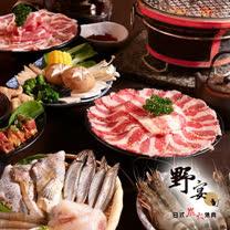 【全台多點】野宴日式炭火燒肉一代店-4人豪華吃到飽
