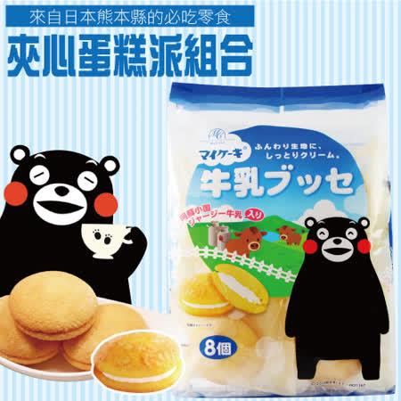 日本柿原 熊本熊鮮奶蛋糕8入