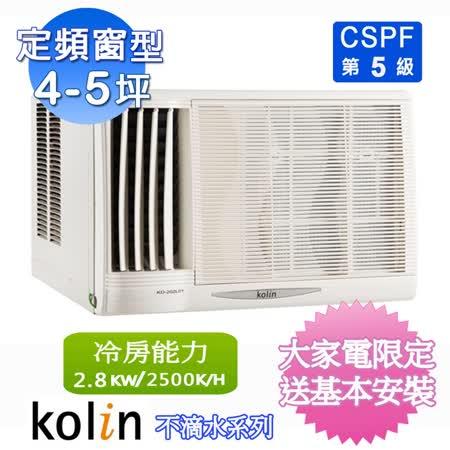 Kolin歌林4-5坪不滴水左吹窗型冷氣 KD-282L06~含基本安裝+舊機回收