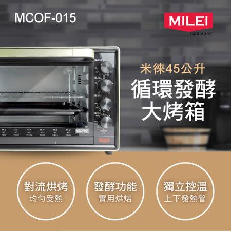 米徠 45公升循環發酵烤箱 (MCOF-015)