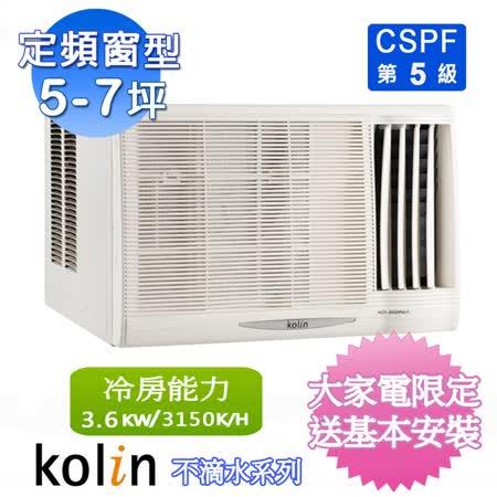 Kolin歌林5-7坪不滴水右吹窗型冷氣 KD-362R06~含基本安裝+舊機回收