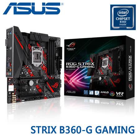 ASUS 華碩 ROG STRIX B360-G GAMING 電競 主機板 / mATX / 1151 腳位- 八代處理器專用