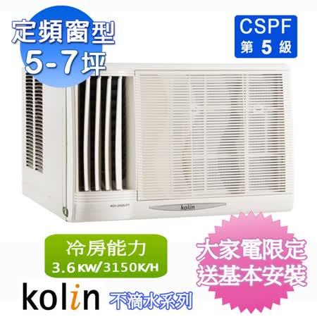 Kolin歌林5-7坪不滴水左吹窗型冷氣 KD-362L06~含基本安裝+舊機回收