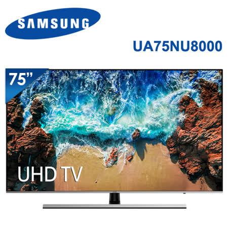 SAMSUNG三星 75吋 4K UHD Smart液晶電視(UA75NU8000WXZW)*送基本安裝+奇美14吋DC直流電扇+OVO電視盒D1