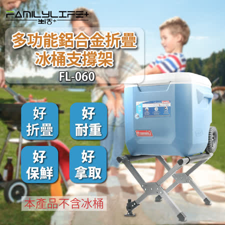 【FL生活+】多功能铝合金折叠冰桶支撑架(FL-060)