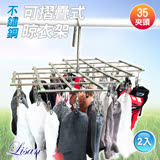 LISAN 35夾頭可摺疊式不銹鋼晾衣架/衣夾(2入)
