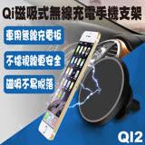 【Chang Jiang 長江】QI2車用磁吸式無線充電手機支架(通過NCC認證)