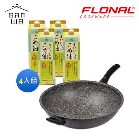【日本三和】健康家庭组(玄米油4入+意大利不沾中式炒锅)