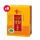 【李時珍】四物大補帖12瓶一盒(6盒) 健康食品認證A00266號