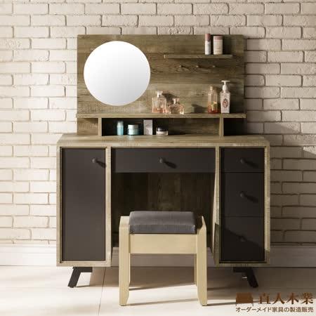 日本直人木业-ANTE原木风格106CM化妆桌椅