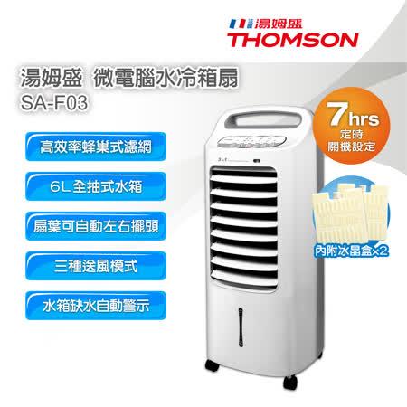 (開箱全新福利品) THOMSON 微電腦水冷箱扇 SA-F03
