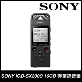 SONY 專業錄音筆 ICD-SX2000 公司貨
