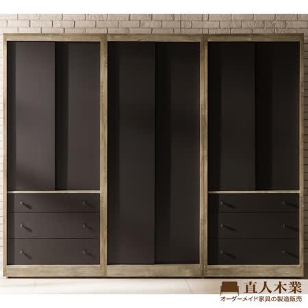日本直人木业-ANTE原木风格2个三抽1个双门243CM衣柜组
