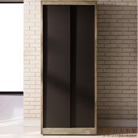 日本直人木业-ANTE原木风格81CM双门衣柜