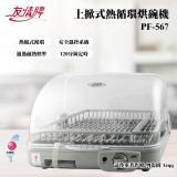 【友情牌】上掀式熱循環烘碗機(PF-357)