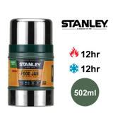 【美國Stanley】經典不鏽鋼真空保溫食物悶燒罐502ml(錘紋綠)
