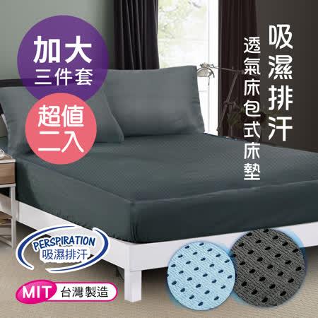 【三浦太郎】吸濕排汗專利3D透氣加大床包組3件套-2入組/二色任選(B0008-L)
