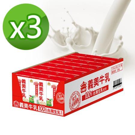 【義美】100%台灣生乳製義美保久乳 72瓶(125ml/瓶)