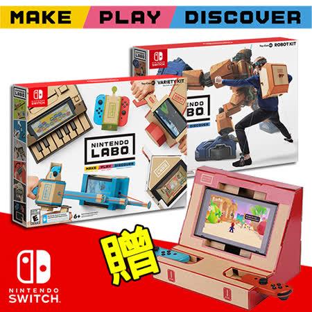 【Switch】Nintendo 任天堂实验室 Labo综合01+机器人02 (DIY纸板+游戏)《超值合购组》(赠:双打街机DIY支架)