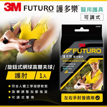 【3M】FUTURO 旋鈕式網球/高爾夫球護肘