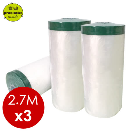 【益菌潔】施工必備防護擋塵防塵遮蔽帶養生膠帶2.7M-三入