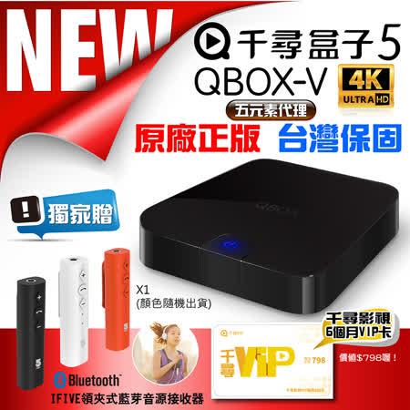 【千尋盒子5】原廠正版/免越獄千尋APP專屬4k家庭娛樂電視盒(送千尋影視終身VIP +第四台)
