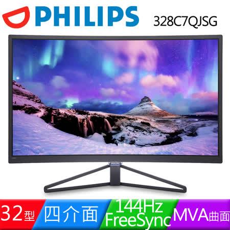 PHILIPS 飛利浦 328C7QJSG 32型MVA曲面 FreeSync 液晶螢幕