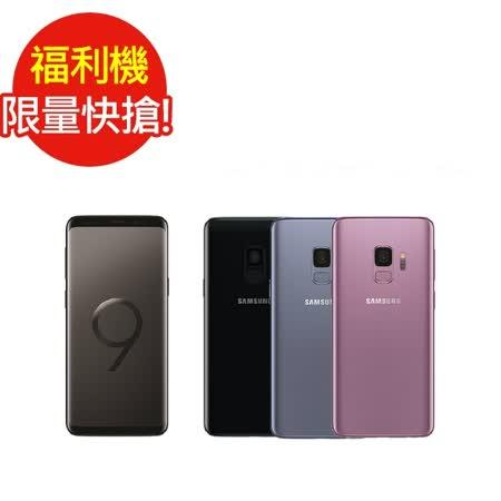 福利品SAMSUNG Galaxy S9 5.8 吋八核心(4G/64G)智慧型手機(九成新)