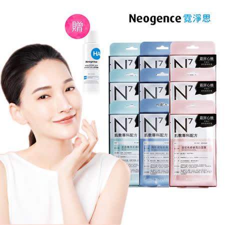 Neogence霓淨思 N7高機能面膜4片x9盒組送化妝水